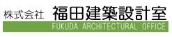 株式会社福田建築設計室